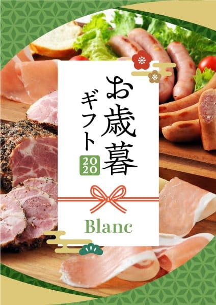 お歳暮ギフト2020 Blanc(ブラン)コース