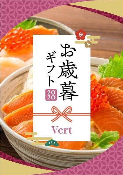 お歳暮ギフト2020 Vert(ヴェール)コース
