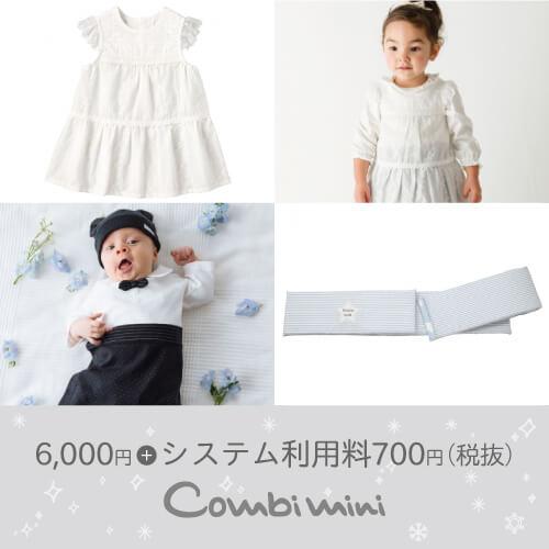 コンビミニ オリジナルギフト 6000円コース