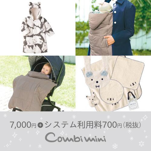 コンビミニ オリジナルギフト 7000円コース