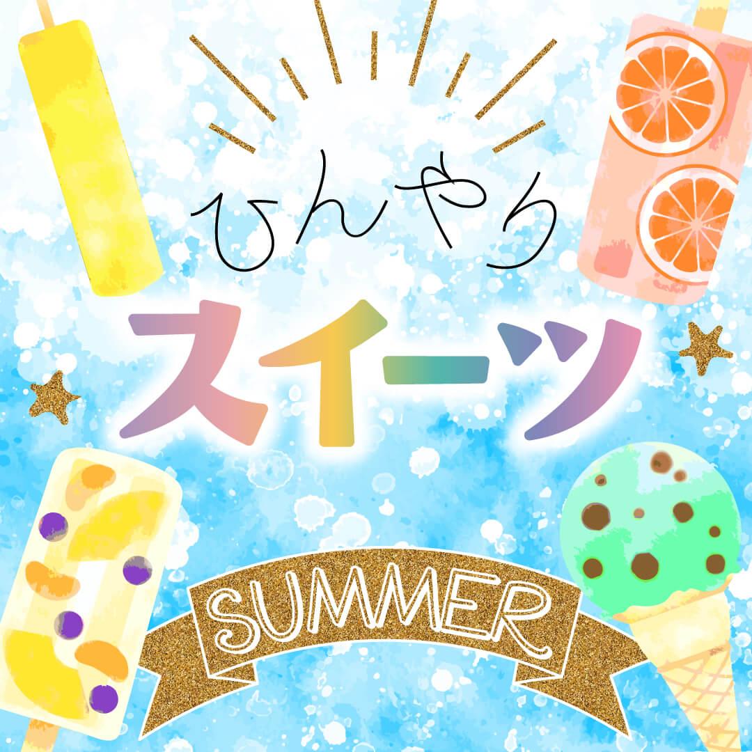 ひんやりスイーツ Summerコース
