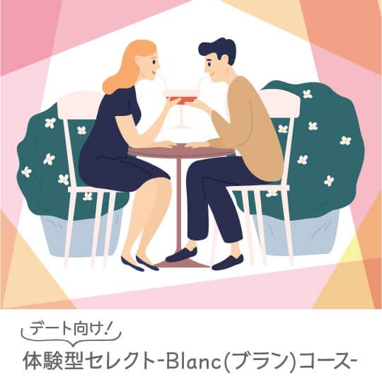 デート向け!体験型セレクト Blanc(ブラン)コース