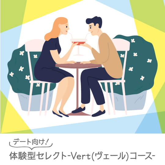 デート向け!体験型セレクト Vert(ヴェール)コース