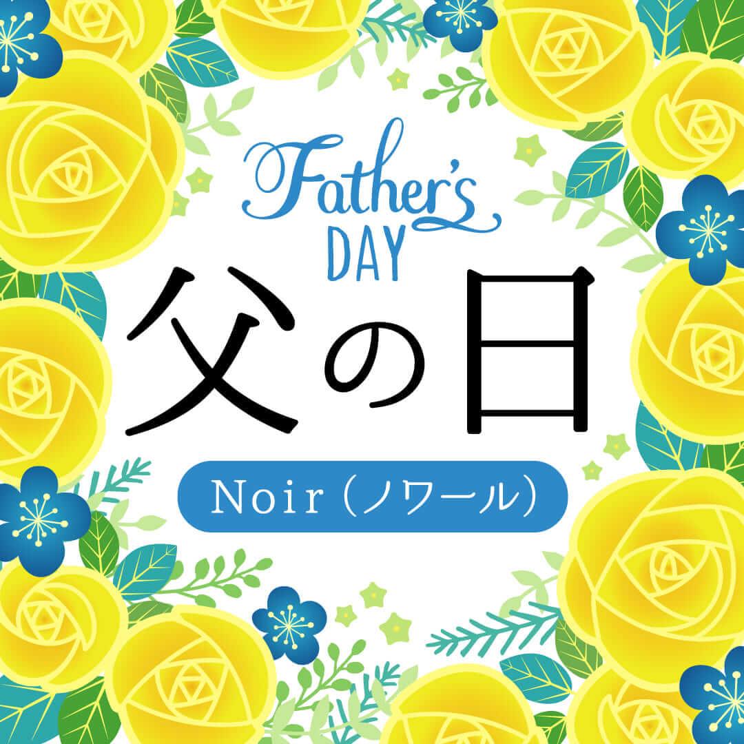父の日ギフト2019 Noir(ノワール)コース