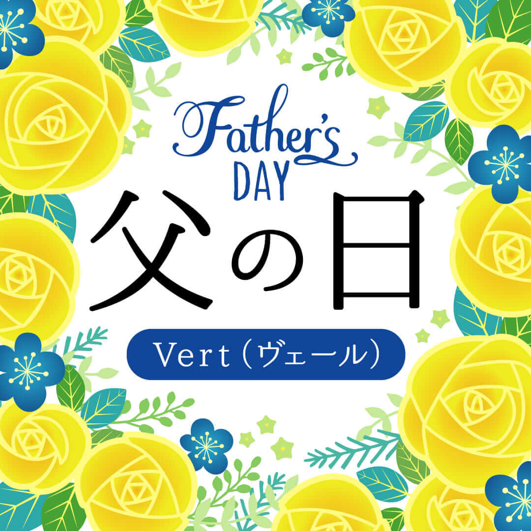 父の日ギフト2019 Vert(ヴェール)コース