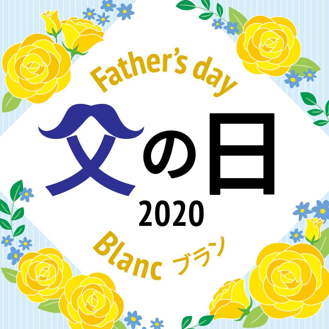 父の日ギフト2020 Blanc(ブラン)コース