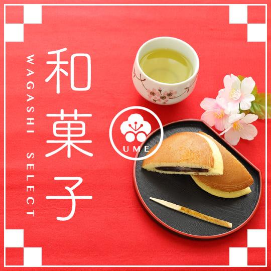 和菓子セレクト 梅コース