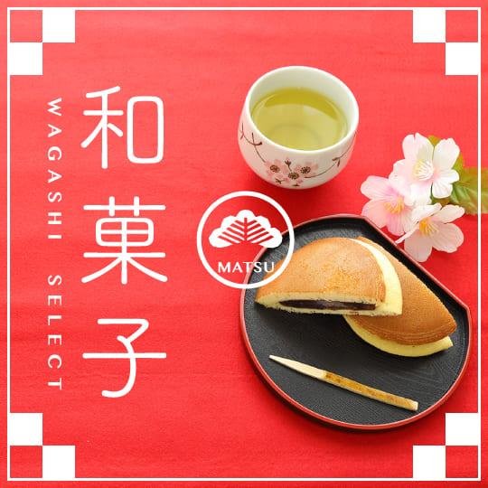 和菓子セレクト 松コース