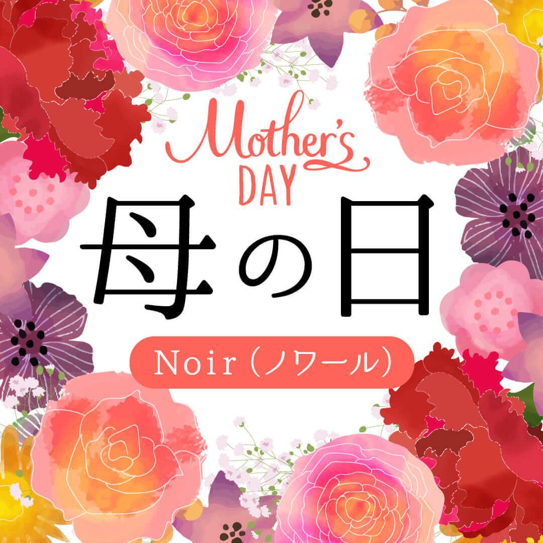 母の日ギフト2019 Noir(ノワール)コース