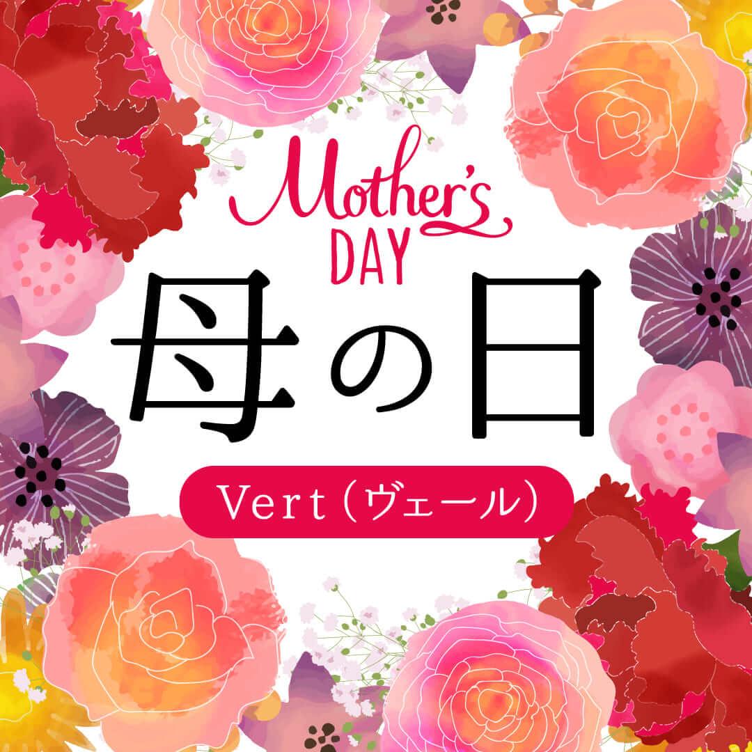 母の日ギフト2019 Vert(ヴェール)コース