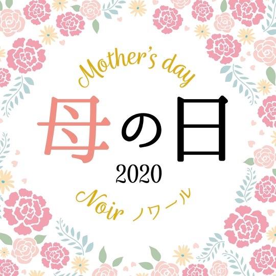 母の日ギフト2020 Noir(ノワール)コース