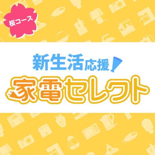 新生活応援!家電セレクト 桜コース