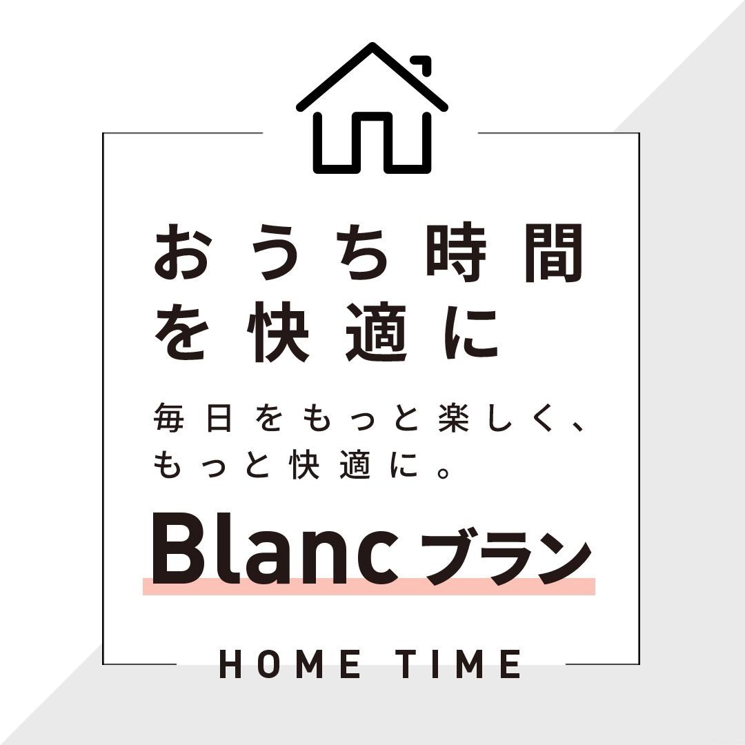 おうち時間を快適に Blanc(ブラン)コース
