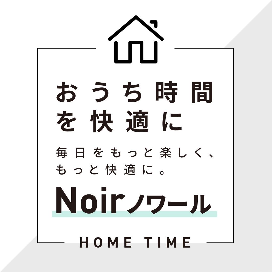 おうち時間を快適に Noir(ノワール)コース