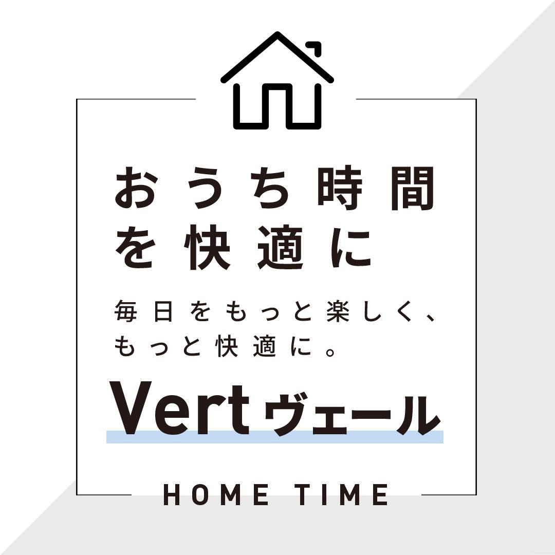 おうち時間を快適に Vert(ヴェール)コース