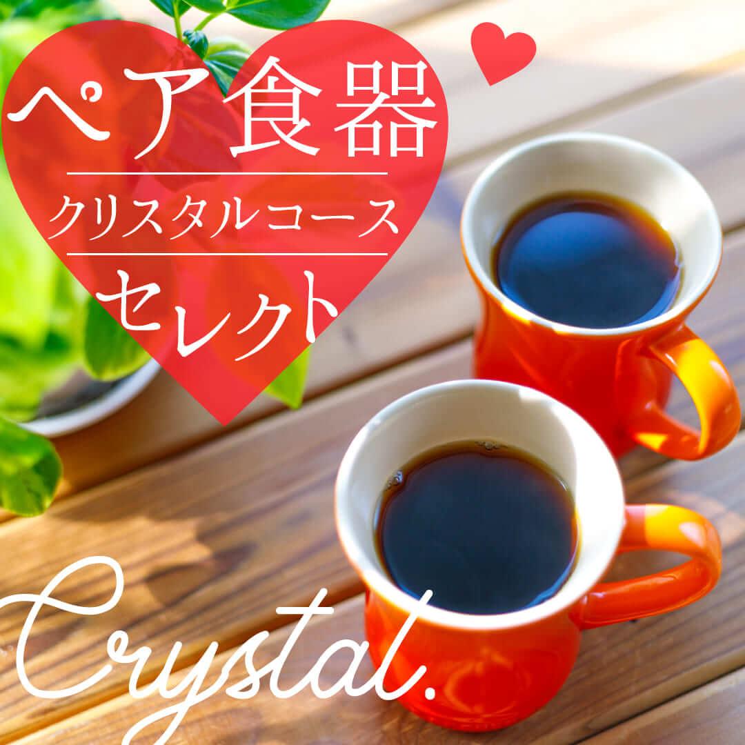 ペア食器セレクト Crystal(クリスタル)コース