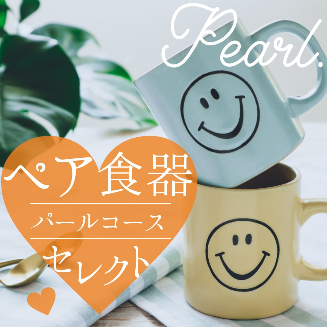 ペア食器セレクト Pearl(パール)コース