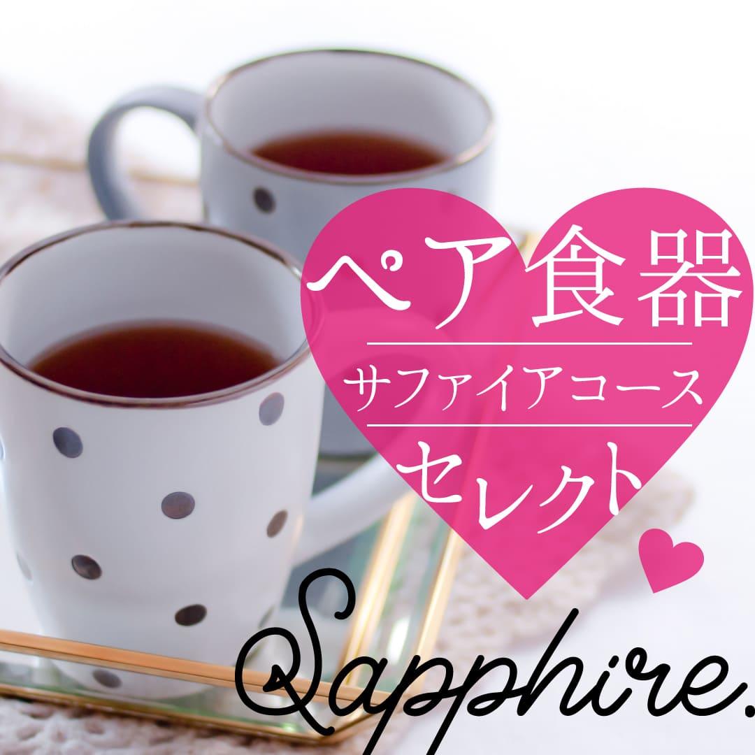 ペア食器セレクト Sapphire(サファイア)コース