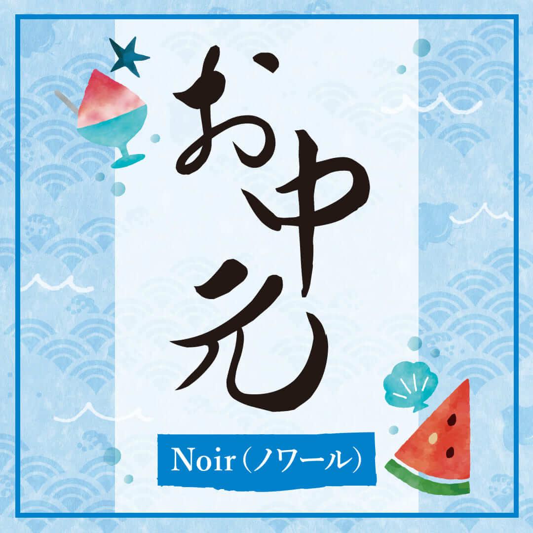 お中元ギフト2019 Noir(ノワール)コース