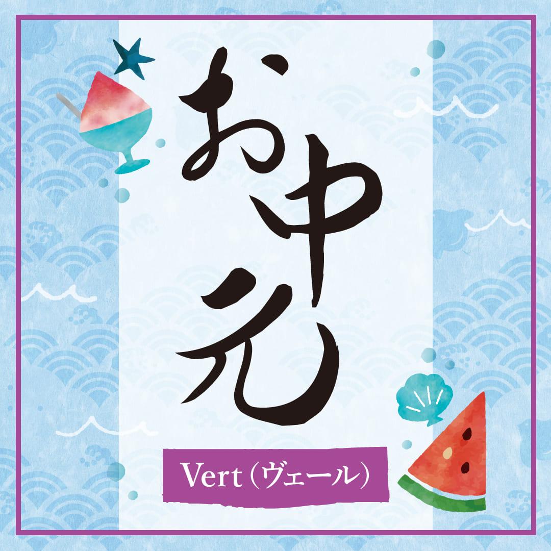 お中元ギフト2019 Vert(ヴェール)コース