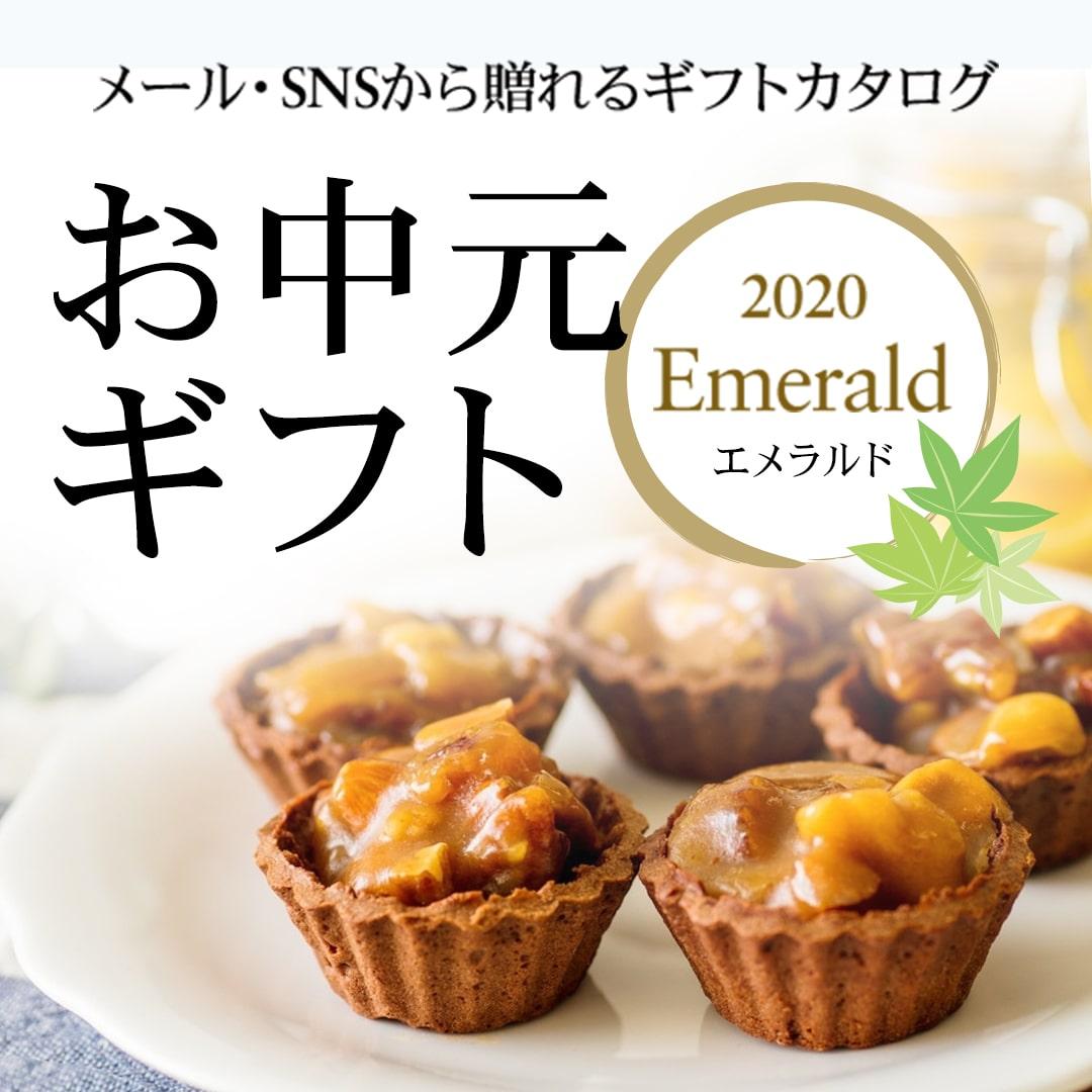 お中元ギフト2020 Emerald(エメラルド)コース