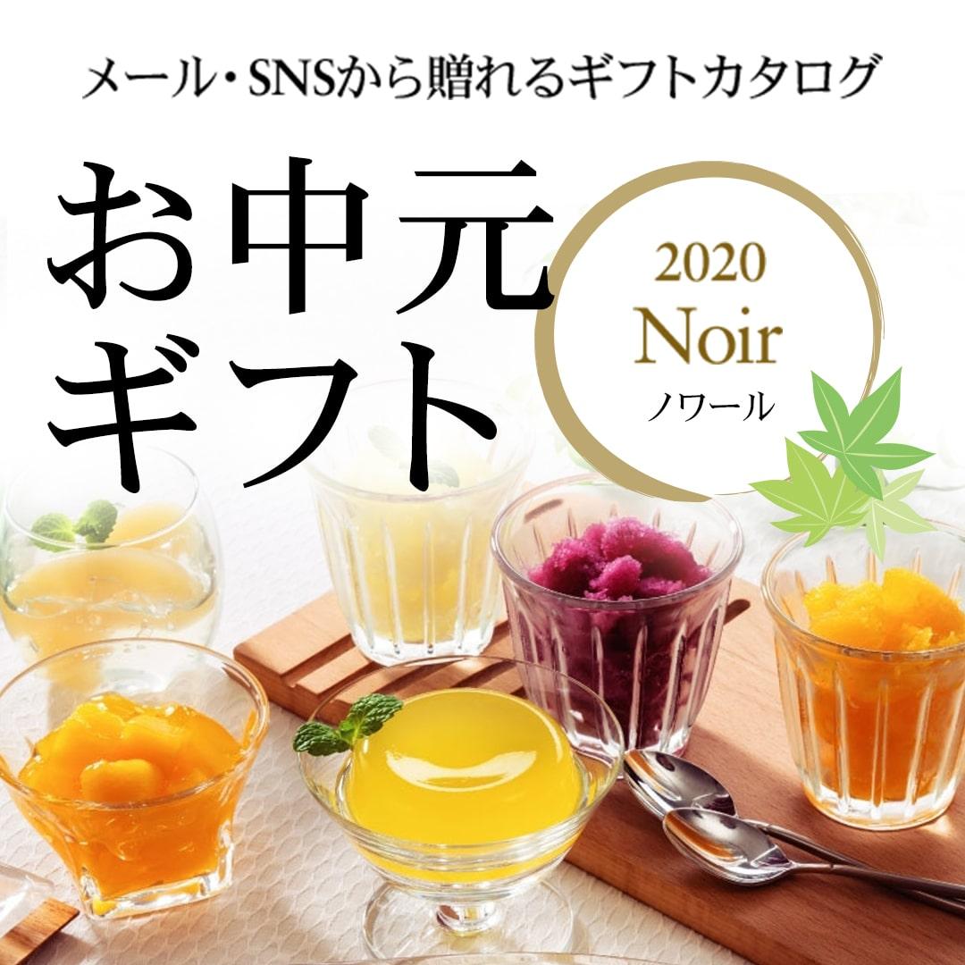 お中元ギフト2020 Noir(ノワール)コース