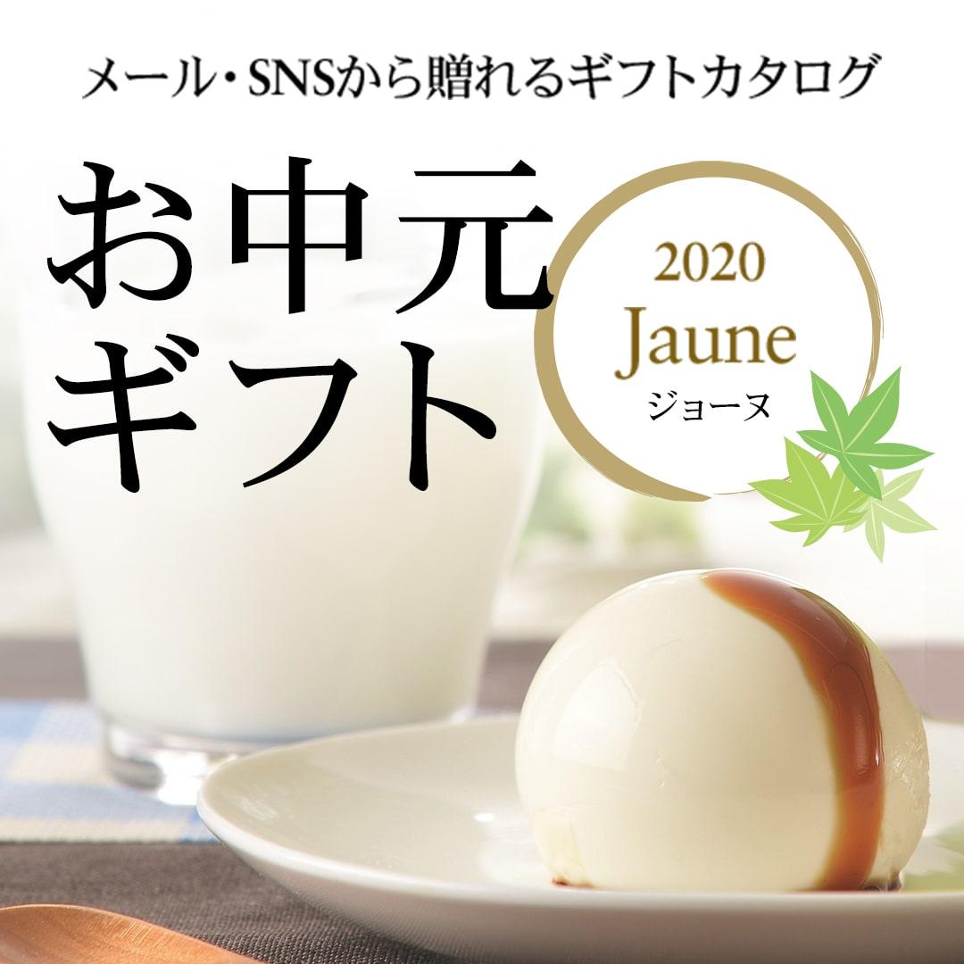 お中元ギフト2020 Jaune(ジョーヌ)コース