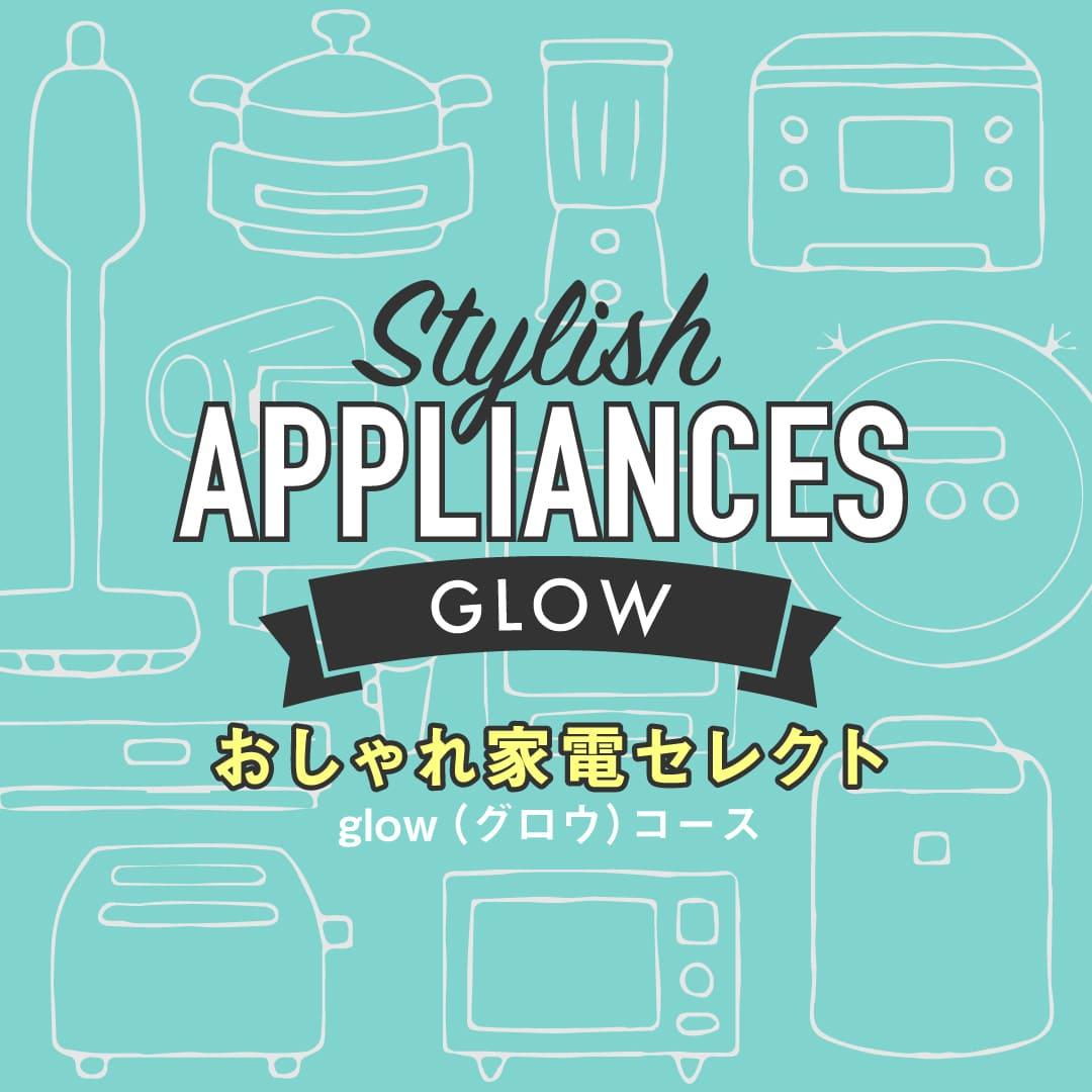 おしゃれ家電セレクト glow(グロウ)コース