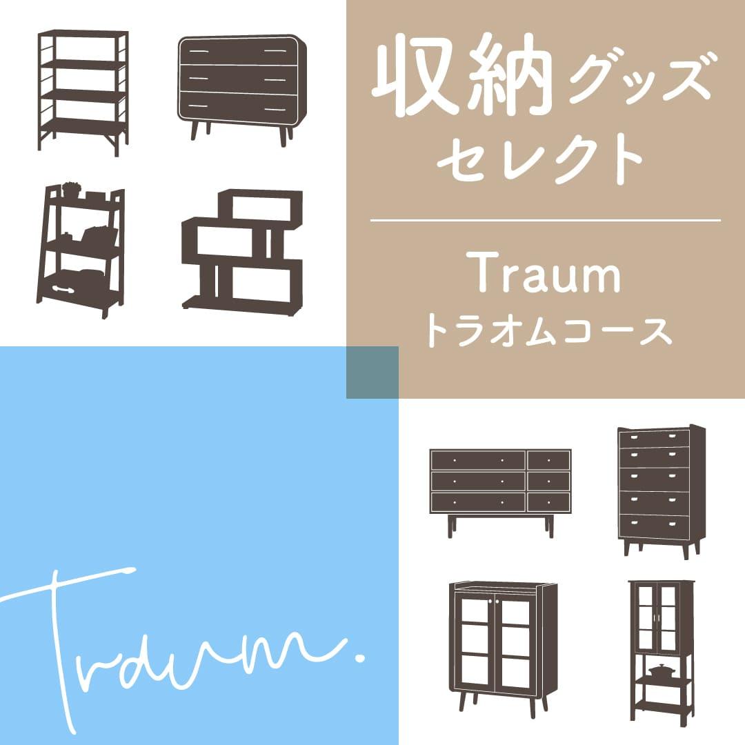 収納グッズセレクト Traum(トラオム)コース