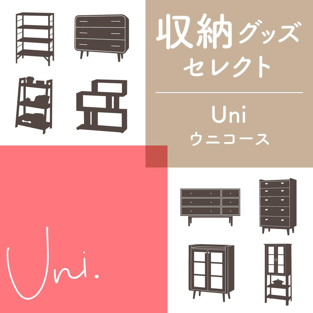 収納グッズセレクト Uni(ウニ)コース