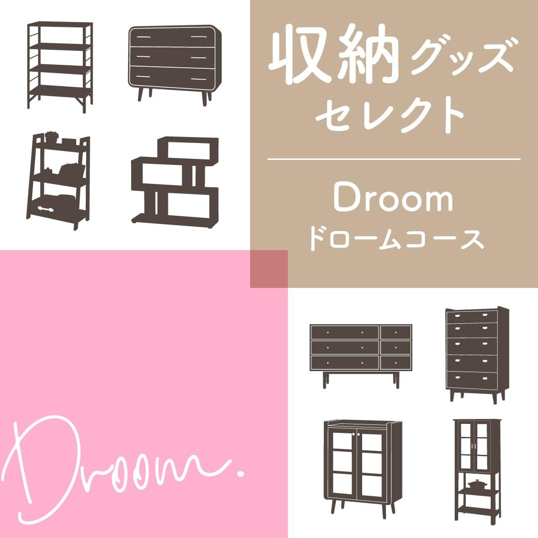 収納グッズセレクト Droom(ドローム)コース