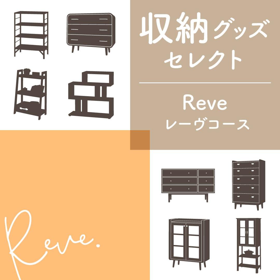 収納グッズセレクト Reve(レーヴ)コース
