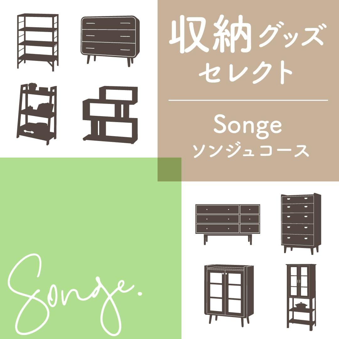 収納グッズセレクト Songe(ソンジュ)コース