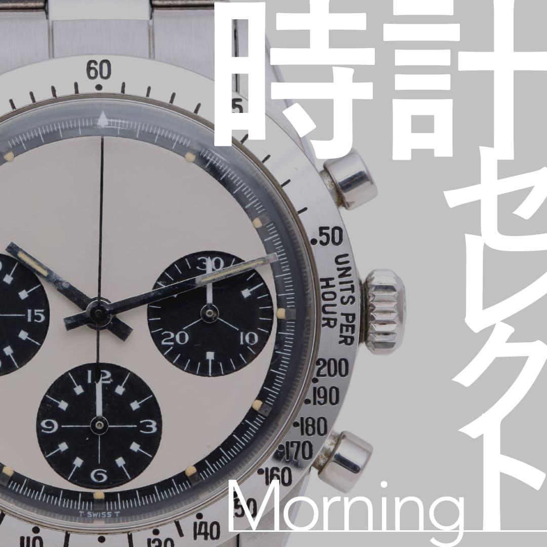 時計セレクト Morningコース