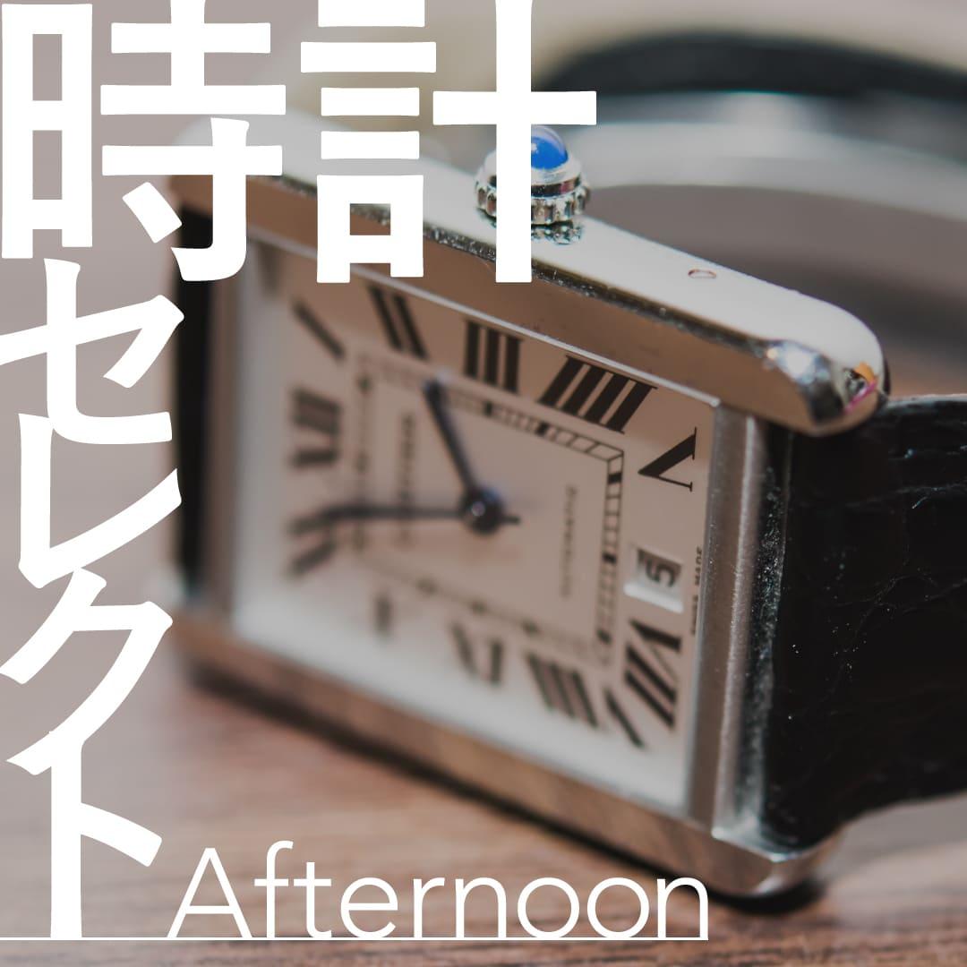 時計セレクト Afternoonコース