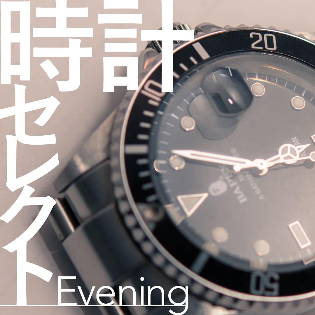 時計セレクト Eveningコース
