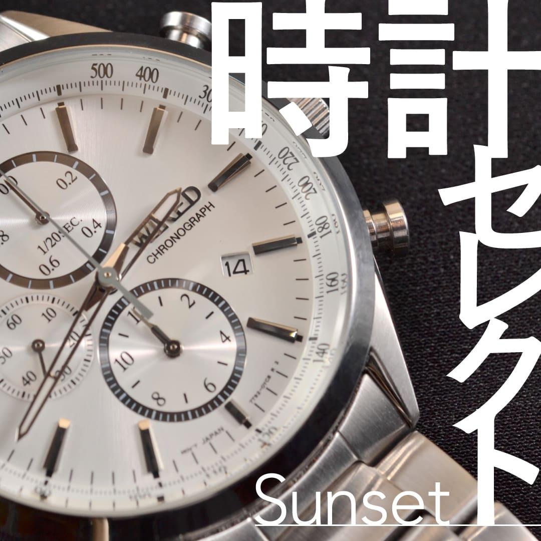 時計セレクト Sunsetコース
