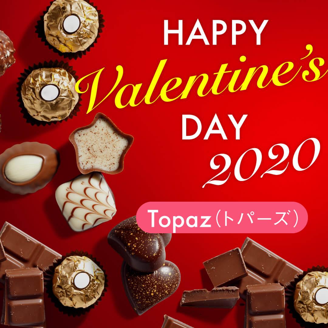 バレンタインギフト2020 Topaz(トパーズ)コース
