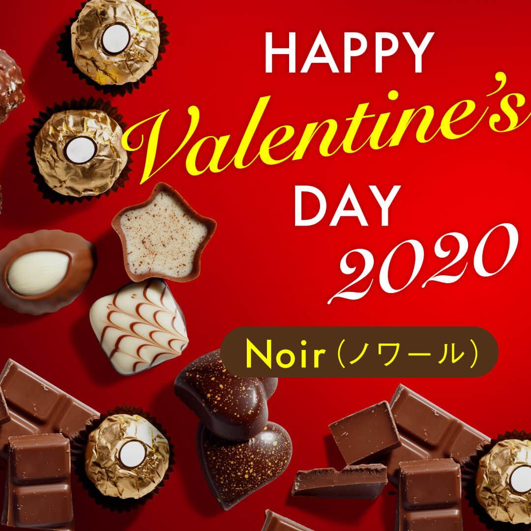 バレンタインギフト2020 Noir(ノワール)コース