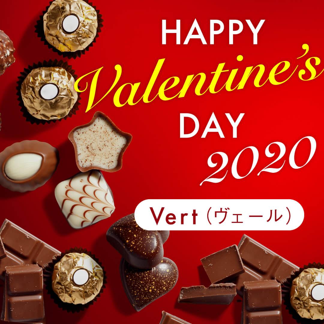 バレンタインギフト2020 Vert(ヴェール)コース
