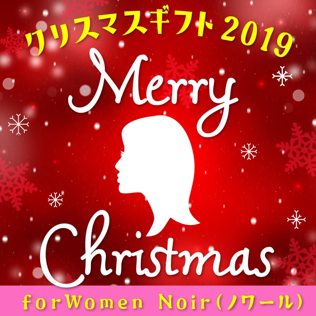 クリスマスギフト2019 forWoman Noir(ノワール)コース