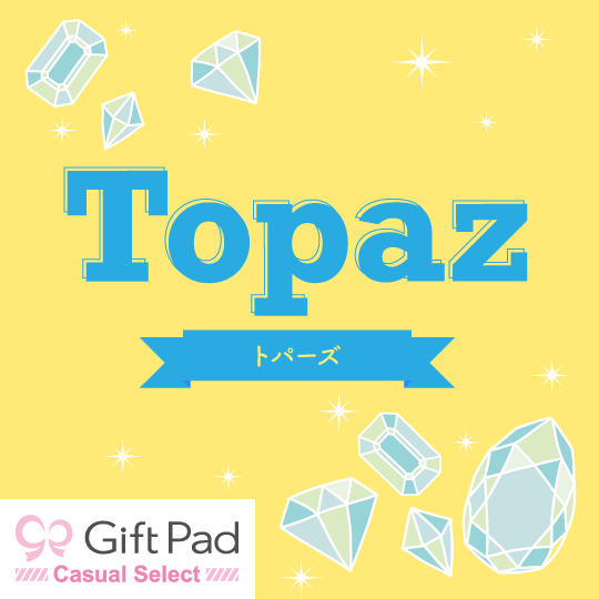 ギフトパッド カジュアルセレクト Topaz(トパーズ)コース