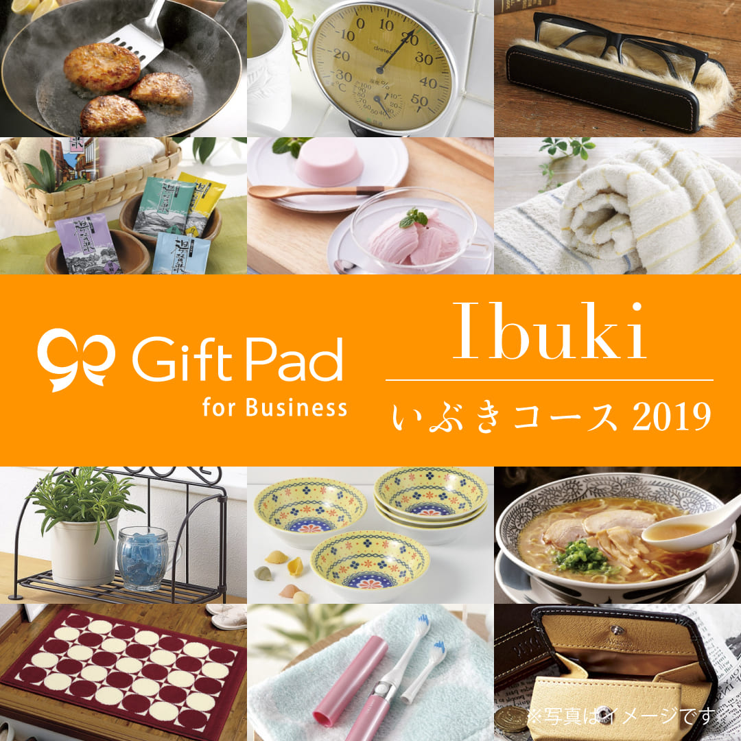 Gift Pad Select for Business いぶきコース