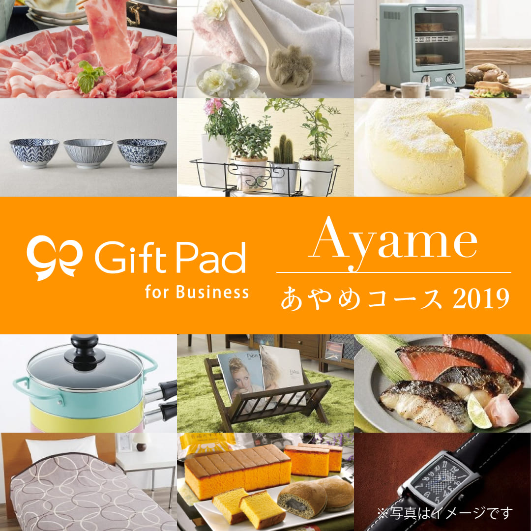 Gift Pad Select for Business あやめコース