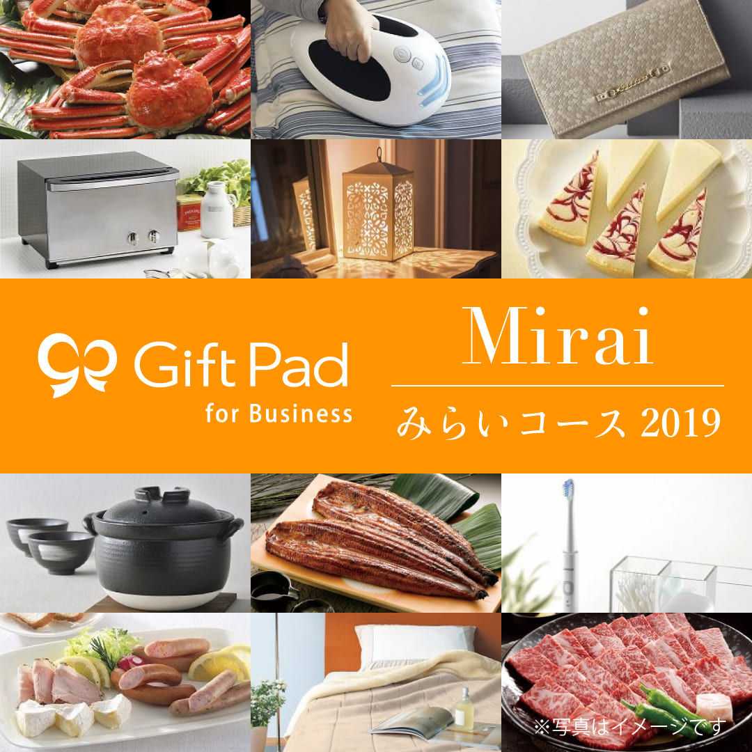 Gift Pad Select for Business みらいコース