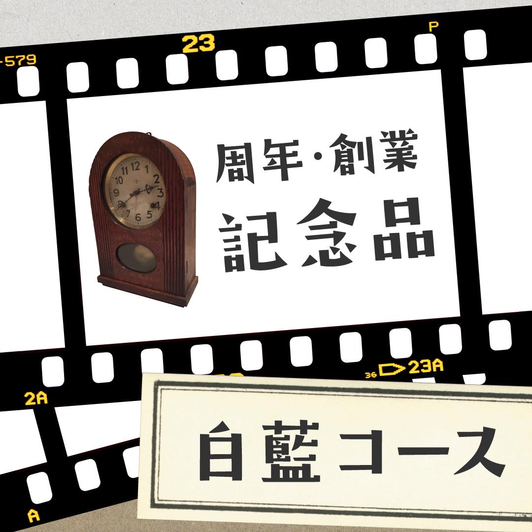 記念品(周年・創業など) 白藍コース