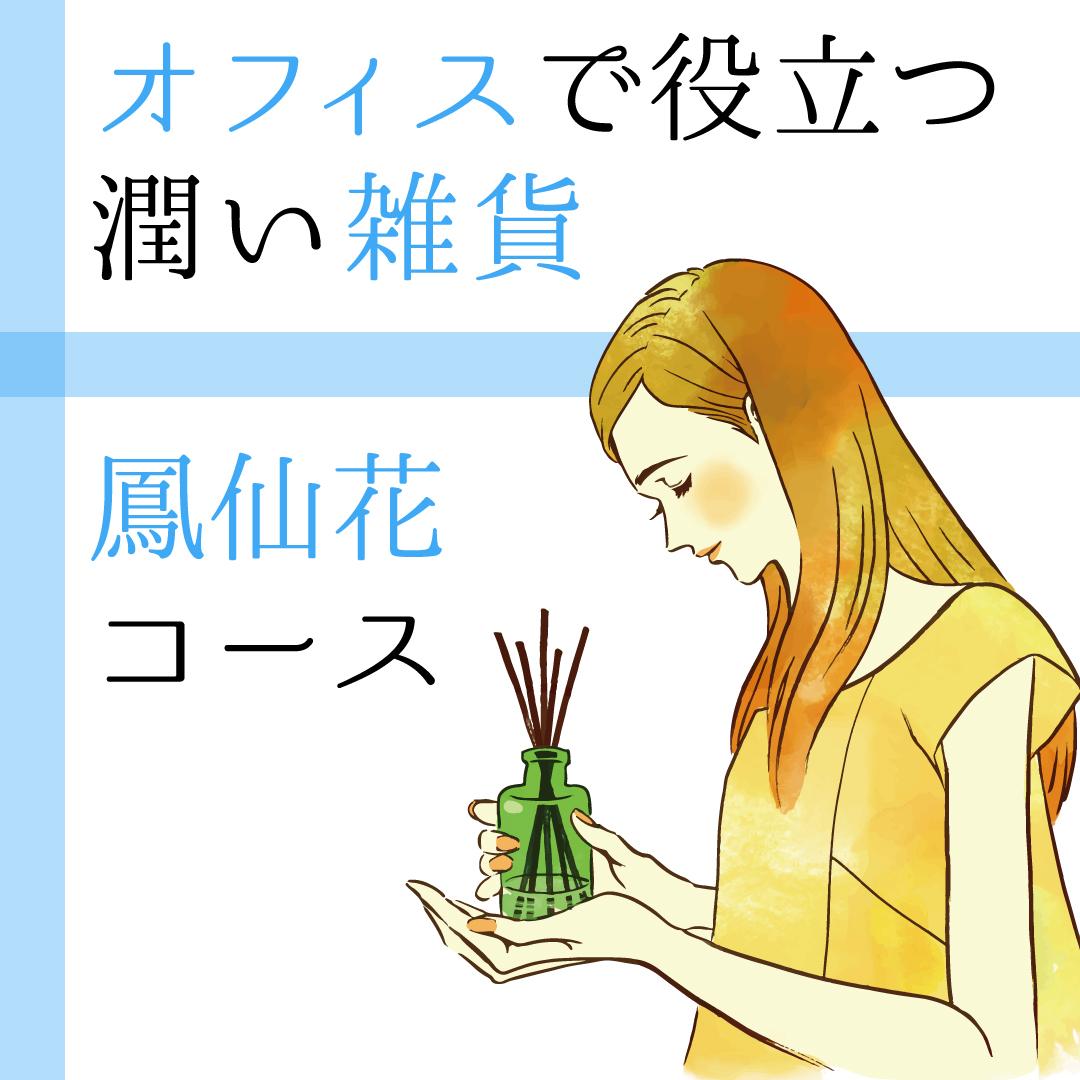 オフィスで役立つ潤い雑貨 鳳仙花コース