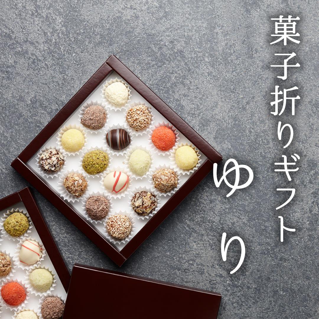 菓子折りギフト ゆりコース