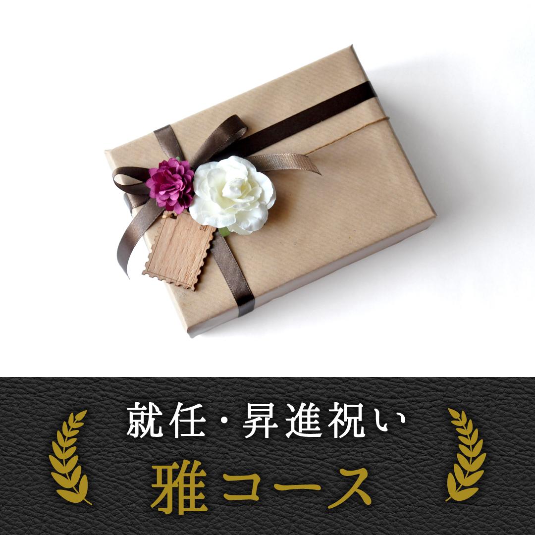 就任・昇進祝い 雅コース