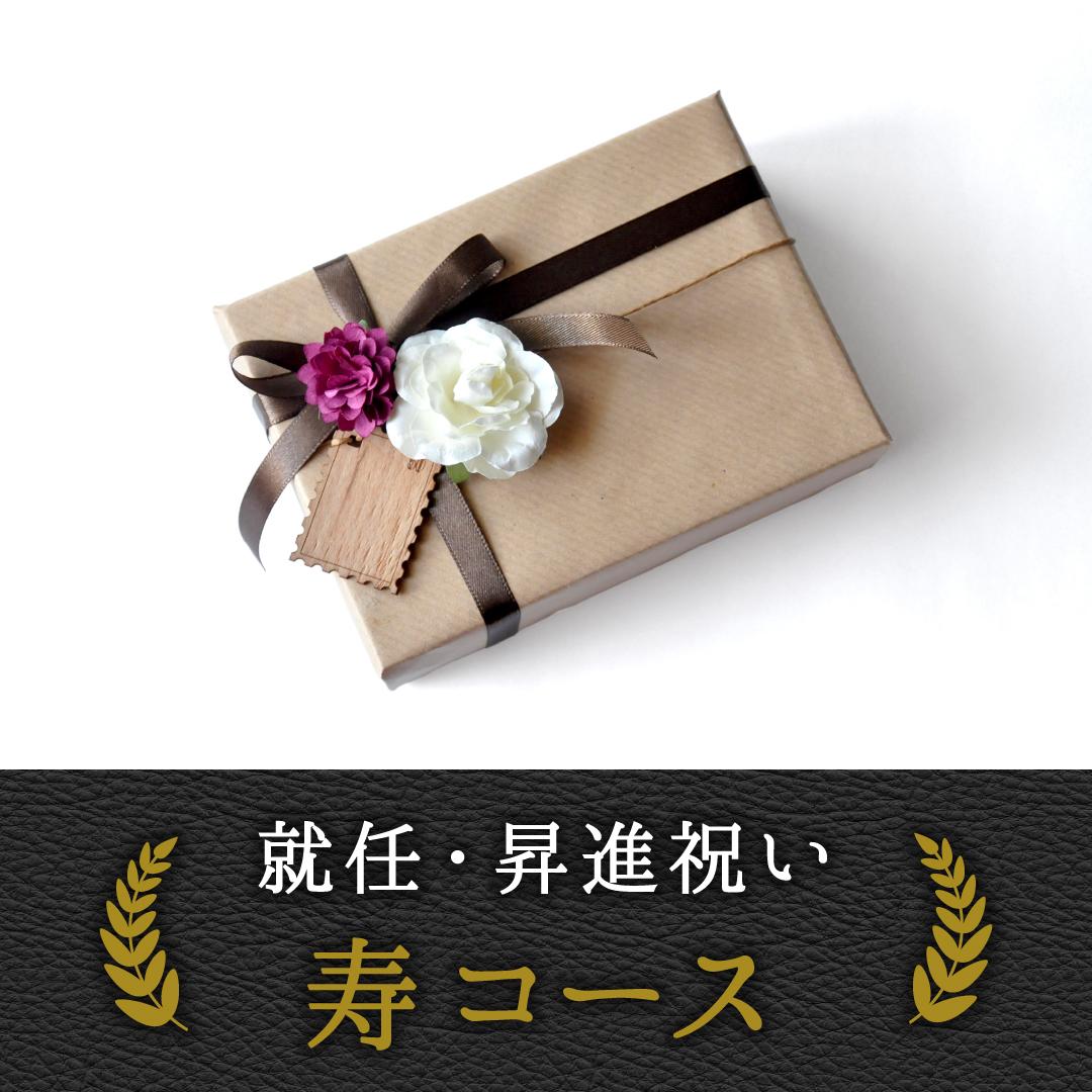 就任・昇進祝い 寿コース